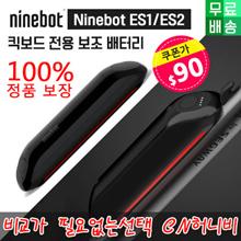 Ninebot ES1 / ES2 Kickboard Only Battery / Nine Bot Battery / 100% Guaranteed Genuine / Free Shipping / ES2 Battery / Nine Bot Kickboard Only Battery