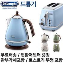 [Free Shipping] Dropper / Ikona Vintage / Electric pot / Electric kettle / Toaster / Coffee pot dropper / Toaster / Dropper / Electric pot