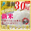 🌟クーポン使えます!新米入り🌟29年ブレンド米!30kg !滋賀県で収穫したお米です。滋賀県は琵琶湖に四方を囲む高い山々、豊かな自然に恵まれており、米作りに最適の環境のお米今回は安価タイプでご用意いたしました。