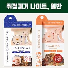 Nipple removal Japanese Ibo Pediatric Night Cream Patch / Standard Edition