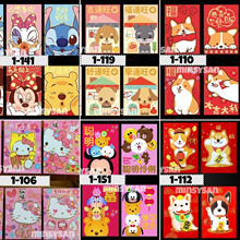 2018 CNY Red Packets 狗年红包! Cheapest in Qoo10! Buy 10 Free 1! More than 20+ designs