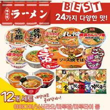 Yamadai Convenience Store Cup Ramen 12 Set / Tonkotsu Ramen / Sapporo Ramen / Shinshu Ramen / Kitakata Ramen / Kyoto Ramen / Hikata Ramen