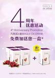 4+1 BUNDLE SET~~MAQUI Detox Berries Drink /MAQUI COFFEE~~France formulation for Slimming and Body Detoxification