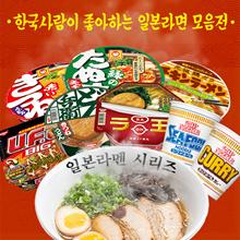 ★ Korean favorites ★ Japanese popular ramen collection cups Ramen noodles / yakisoba / donkatsu / udon noodles