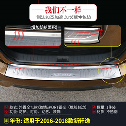 Lock button plate special Nissan 17 NISSAN 2016 new Sylphy interior and rear protective panels modif
