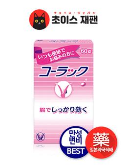코락쿠 변비약 (270정/350정)  일본약국직배송 / 일본변비약 / 효과빠른 변비약 / 만성변비