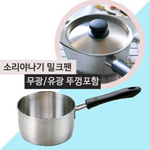 Sound Yanagi milk pan matt / gloss lid includes / kitchenware / stainless Les Pots / number of service pot / pan / Kitchen appliances / kitchen pot / cooking pot / Japan fastballs / sword Shipping