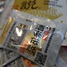 RYUKYU SHUGO DENSETSU (ANTI-HANGOVER) TURMERIC 1.5g x 6 sachets  *Buy 2 free shipping*