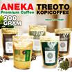 Asli Paling Murah ALL Variant TREOTO KOPICOFFEE PREMIUM Green Coffee / Kopi Diet / Kopi Hijau 200gr