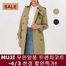 Unmanned goods trench coat