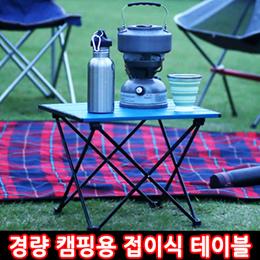 ★경량 캠핑용 접이식 테이블 / 야외캠핑 낚시 차박 비박