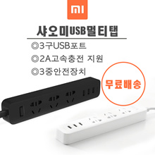 ★ Pig nose free gift ★ Xiaomi USB multi-tap / USB connection port multi tap / Xiaomi multi tap / multi tap / Xiaomi outlet / Xiaoi adapter /