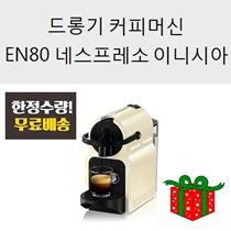 ★쿠폰가 $78★ [드롱기] EN80 네스프레소 이니시아 커피머신 블랙  - EN80 선물특가! 무료배송