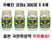 Kaveh Jin Kyo Chung and 300 Alpha 4 sets / fire extinguishing agent / National Gastrointestinal / indigestion / Constipation