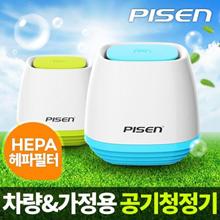 PISEN Car USB Air Purifier Air Purifier HEPA Filter Water Wash Filter Ultra Fine Dust Air Purifier /
