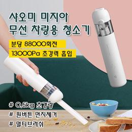 샤오미 무선 차량용 청소기 / 무선 청소기 / 차량 가정겸용 /13000 pa 흡입력