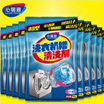 Washing Machine Tank Cleaner Detergent (combine shipping rate up to 10 packs)