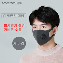 Xiaomi has recommended Zhimi light breathing anti-mite mask 3 Pack