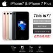아이폰 7 / 아이폰 7 플러스 /  Iphone 7/ Iphone 7 plus / 관부가세포함가격 /  A1660 A1661 모델 / 최저가! / 무음카메라 / 홍콩직발송