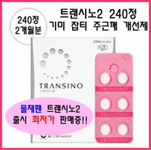 FREE Shipping! TRANSINO 240 / TRANSINO / TRANSINO 2 / TRANSINO / Improving irritability / Coupon $ 64.15