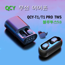 QCY T1 wireless Bluetooth headset fever-quality sound quality
