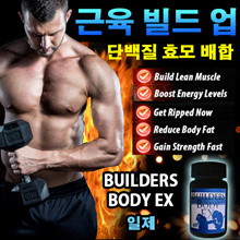 ※ Shape body professionally and quickly ※Builders Body EX※Made In Japan