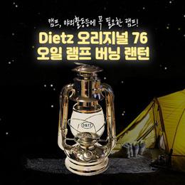 Dietz 오리지널 76 오일 램프 버닝 랜턴