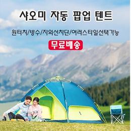 小米初风自动弹力速开帐篷/单层自动弹力速开帐篷