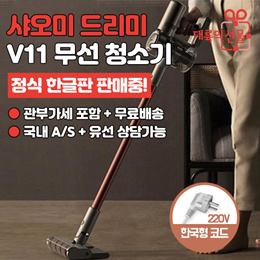 V11 판매개시! 샤오미 드리미 dreame 무선 청소기 V11 정식한글판 / 국내 AS 가능 / 충전 거치대 구매 가능