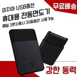 【Xiaomi】 Razor Portable Type-C Rechargeable All-metal Built