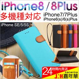 感謝セール iPhone8/8Plus  iPhone7/7Plus iPhone6/6s iPhone6 Plus/6s Plus SE iphone5/5s手帳型ケースカバー ストラップ付き