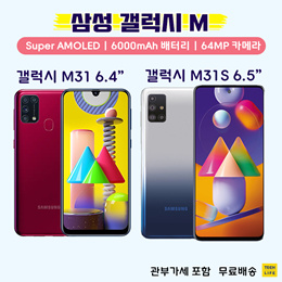 [Brand New] Samsung Galaxy M31 / M31S Dual Sim 128GB LTE - VAT Included / Free Shipping