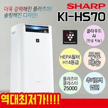 Sharp Humidifier Air Purifier [KI-GS70 / KC-F70-W] Free Shipping / VAT included / KC-G50-W / Korean