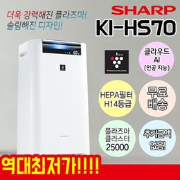 샤프 가습 공기청정기 모음 [ KI-HS70 / KI-HS50 ] KI-GS70 / KI-HS40 무료배송 /고농도 플라즈마 클러스터 / 관부가세포함 / 한국어 사용설명서
