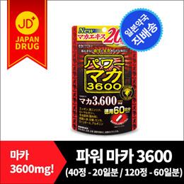 파워마카3600【パワマカ3600】 / 마카3600mg! / 남성 / 활력 / 남성활력제 / 건강증진제
