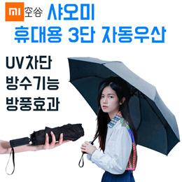 샤오미 3단 자동우산 / 샤오미 공곡 우산 / 샤오미 우산 / 장마 우산 / 23인치 / 고효율UV차단 / 무료배송