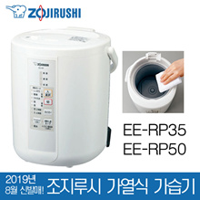 Zojirushi Humidifier / Released 2019 / EE-RP35 / EE-RP50-WA / Large Capacity EE-DA50 / Steam Type / No filter required