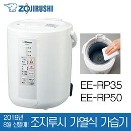 조지루시 가습기 / 2019년 출시 / EE-RP35 / EE-RP50-WA /대용량 EE-DA50 /스팀식 / 필터 불필요 / 관부가세포함가 / 무료배송 / 앱쿠폰가 110불