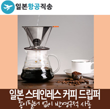 [E-PRANCE] Coffee filter without coffee filter Stainless steel filter