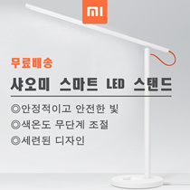 Free Shipping ★ ★ [XIAOMI] Xiaomi smart LED stand Micaga / color temperature / vision protection / all four modes / WIFI / upgrade / smart lamp