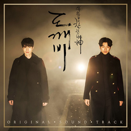 Goblin Dokebi Guardian: The Lonely and Great God OST Pack 2 (tvN Drama) +Photo Booklet+Folded Poster
