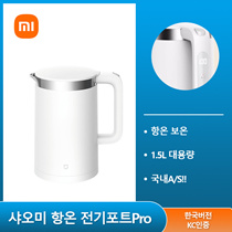 ★2020 Newest!!★xiaomi Xiaomi Mijia Thermostatic Electric Pot Pro Korean Version / 1.5L Large Capacity / Free Shipping