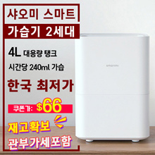 [Latest Release] Xiaomi Smart Humidifier 2 / Xiaomi Humidifier 2 / 4L extra capacity / 240ml / h Humidification available / low noise operation / Free Shipping