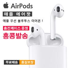 ★ Apple genuine ★ Apple Airpods Apple Airpods / Bullet shipping / Hong Kong shipping / Apple genuine