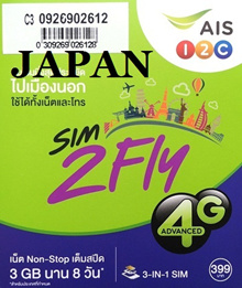 [8 DAYS Japan SIM Card] ❤ 4GB 4G LTE ❤ + Unlimited Data + Free SIM Card Adapter
