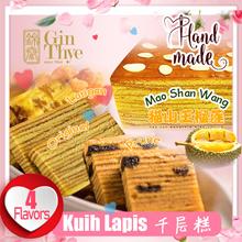 Kuih Lapis -Mao Shan Wang Durian/Prune/Longan/Original Around 600G/1.2KG