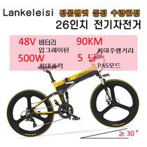 Lankeleisi XT750 26inch electric power bike/maximum assist distance 90km