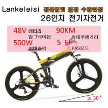 Lankeleisi XT750 26inch electric power bike/maximum assist distance 90km