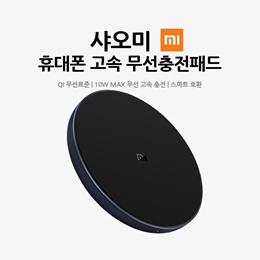 샤오미 휴대폰 무선충전기 / 스마트폰 고속충전 / 무료배송