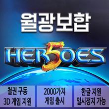 yueguangbaohe